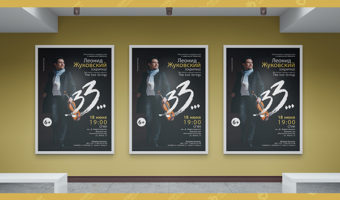 Постер — Жуковский
