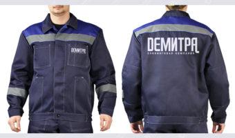 Спецодежда с логотипом — Демитра