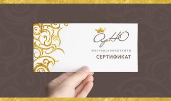 Сертификаты — Арно