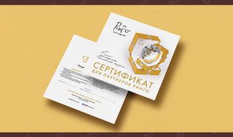 Сертификаты — Ринго
