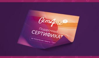 Сертификаты — Gem4me