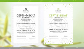 Сертификат — Барбара