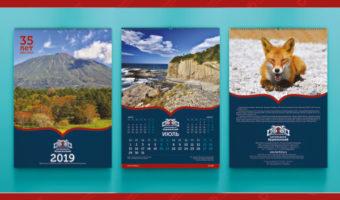Перекидной календарь — Курильский