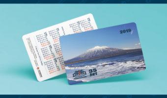 Карманный календарь — Курильский