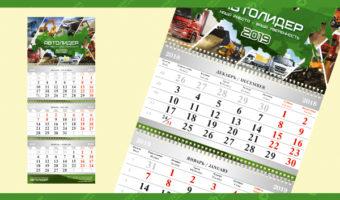 Квартальные календари — Автолидер