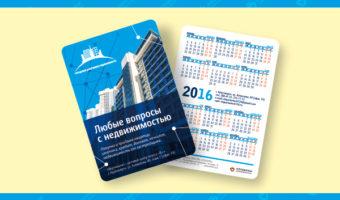 Карманный календарь — Департамент Недвижимости