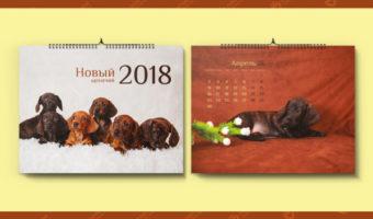 Настенный перекидной календарь — Щенки