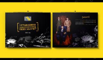 Настенный календарь — УИТ ПФР